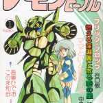Lemon People 1984-01 Vol. 24 / レモンピープル、昭和59年1月24巻